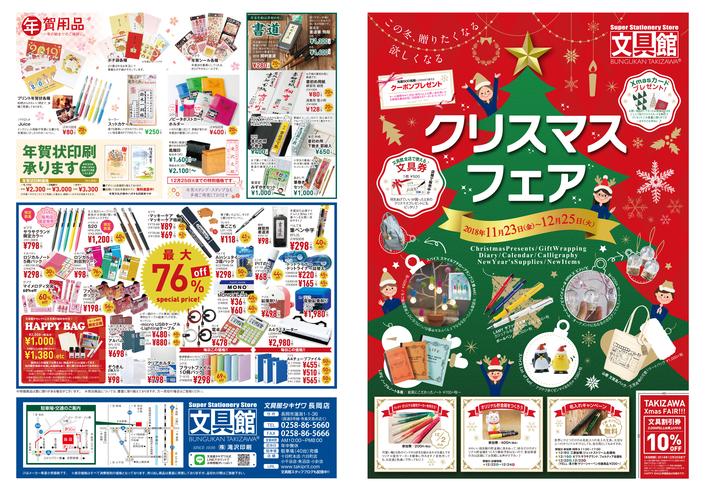 クリスマス フェア‼(*^_^*)☆°₊・゜⁺★