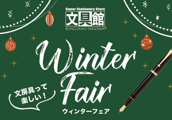 Winter Fair開催してます!!