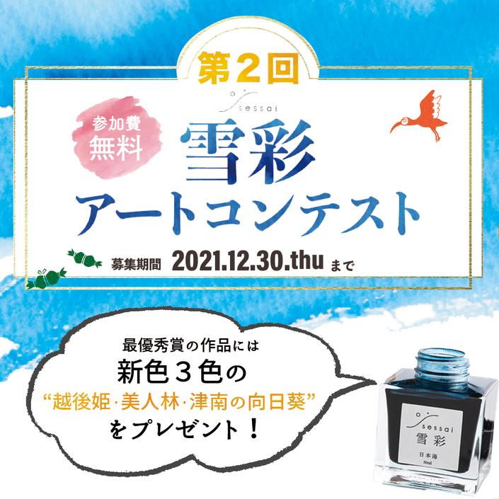 第2回雪彩アートコンテスト