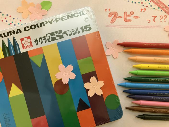 クーピー 文具館タキザワ